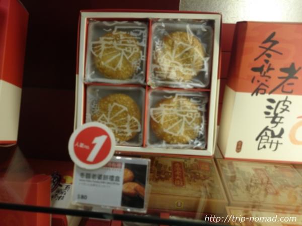 香港『老婆餅(ラオポービン)』画像
