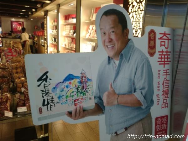 香港『パンダクッキー(熊猫曲奇)』画像