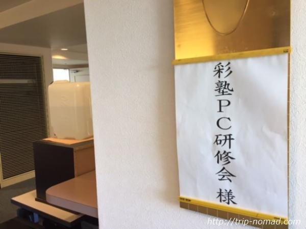 『マホロバマインズ三浦』貸し会議室入り口「彩塾PC研修」名前画像