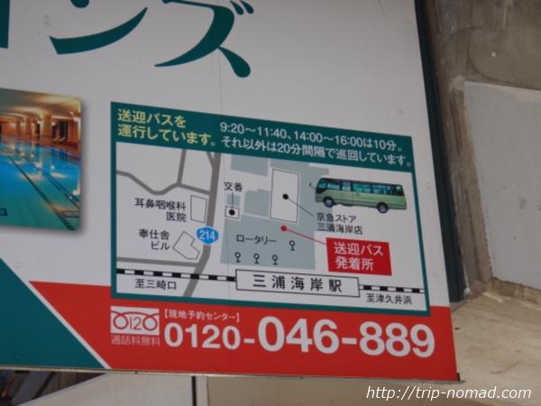 京浜急行「三浦海岸駅」『マホロバマインズ三浦』看板画像