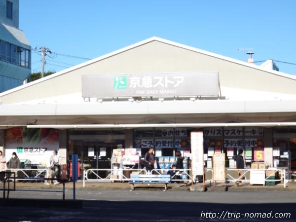 京浜急行「三浦海岸駅」駅前「京急ストア」画像