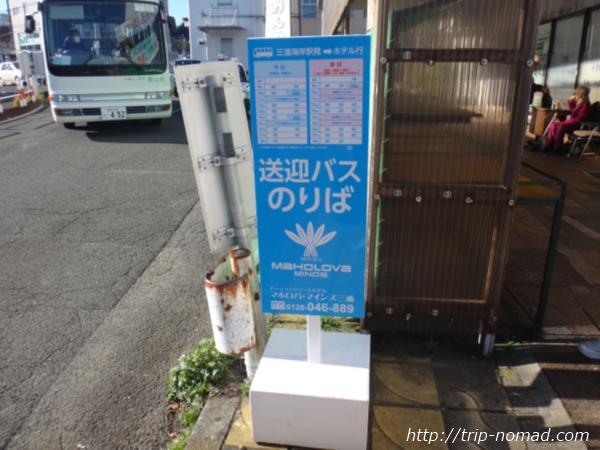 京浜急行「三浦海岸駅」駅前『マホロバマインズ三浦』送迎バス乗り場画像