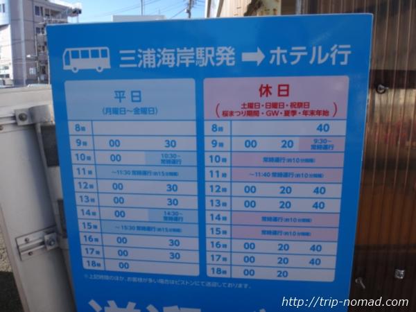 京浜急行「三浦海岸駅」駅前『マホロバマインズ三浦』送迎バス乗り場時刻表画像