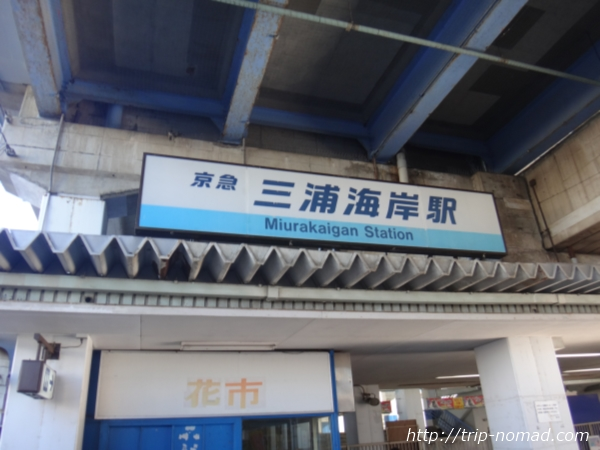 京浜急行「三浦海岸駅」駅看板画像