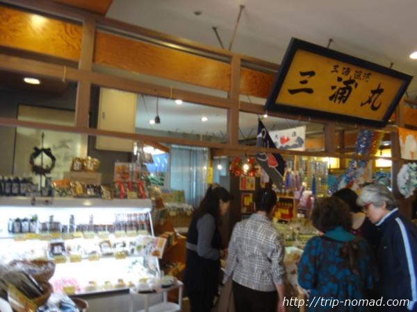 『マホロバマインズ三浦』フロント土産物屋「三浦丸」画像