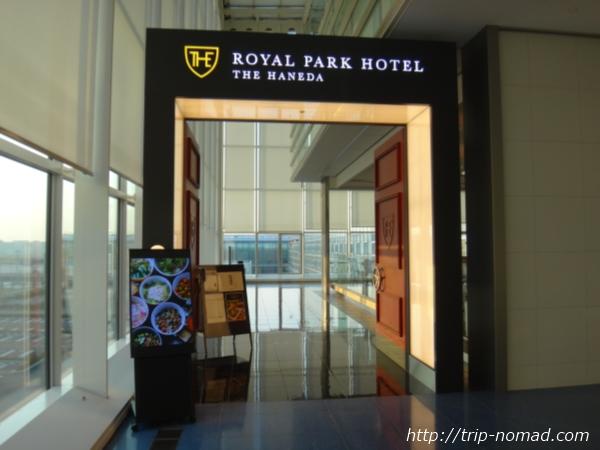 羽田空港『ロイヤルパークホテル ザ 羽田』画像