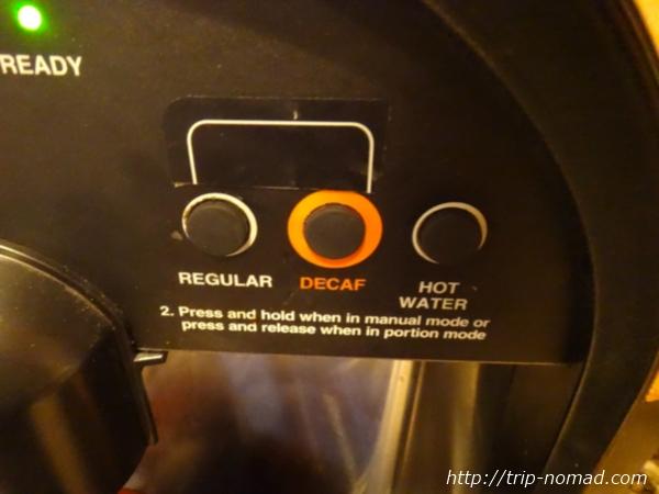 アメリカ・セドナ『セドナ・リアル・イン・スイーツ』朝食ホットコーヒーマシンデカフェボタン画像