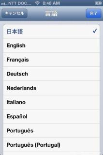 SIMフリーの「iphone」言語表示の設定変更画像