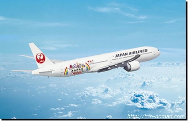 嵐・大野智デザイン「JAL FLY to 2020特別塗装機」画像