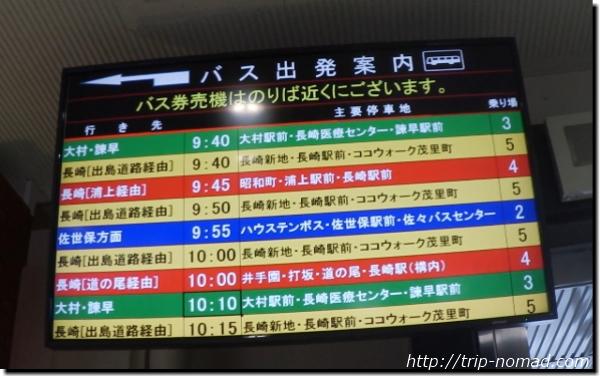 長崎・川棚『2番乗り場「ハウステンボス・佐世保・佐々」行きのバス看板』画像