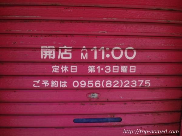 長崎・川棚『四次元パーラー「あんでるせん」』お店のシャッター画像