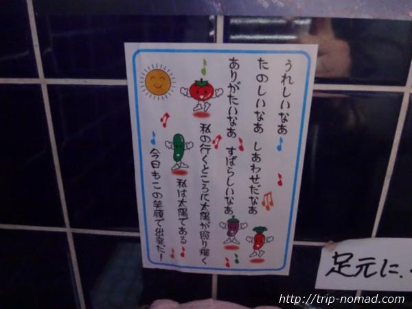 長崎・川棚『四次元パーラー「あんでるせん」』トイレ内画像