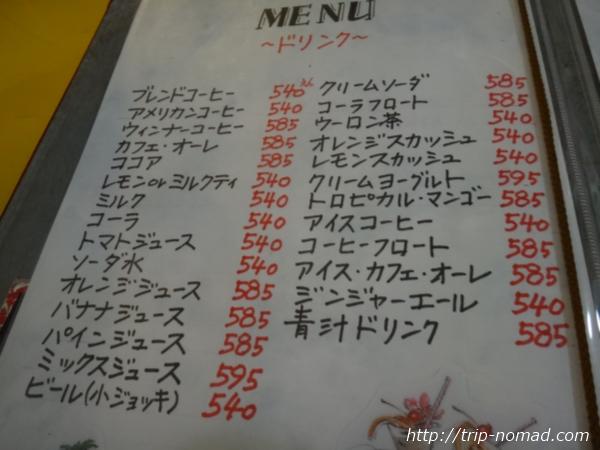 長崎・川棚『四次元パーラー「あんでるせん」』デザートメニュー画像