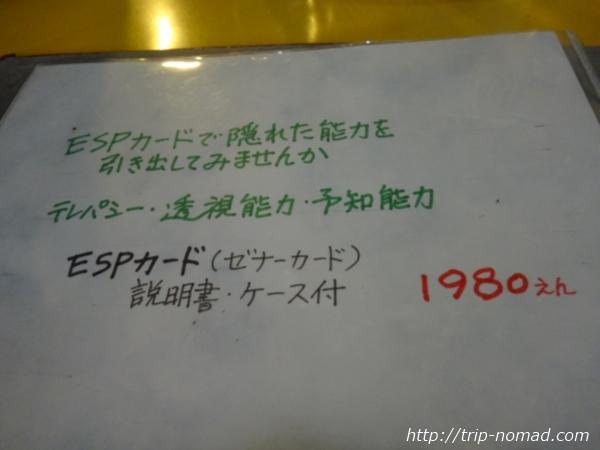 長崎・川棚『四次元パーラー「あんでるせん」』ESPカード画像