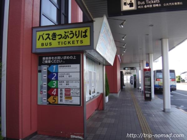 長崎空港バス券売機画像