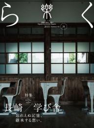 長崎の地方雑誌「楽(らく)」画像