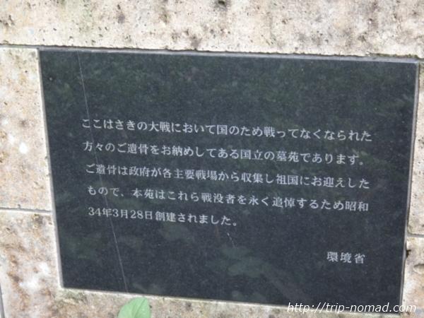 『千鳥ヶ淵戦没者墓苑』画像