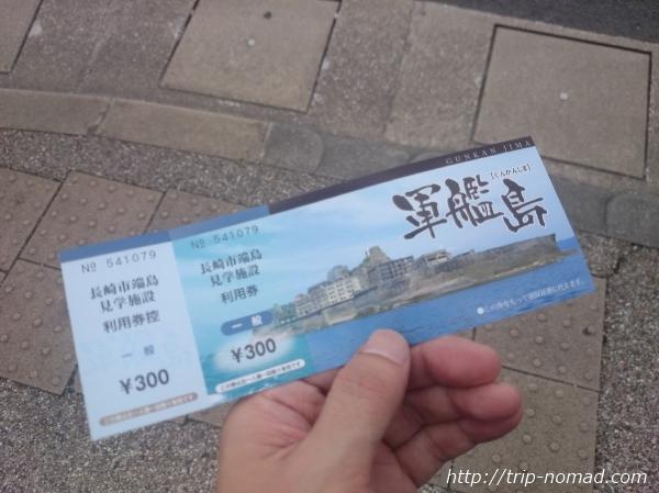 『軍艦島ツアー』「長崎市端島施設利用券」画像