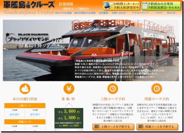 高島海上交通『軍艦島上陸クルーズ』キャプチャ画像