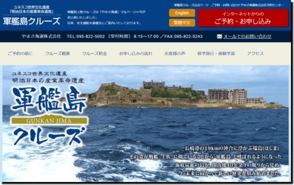 やまさ海運『軍艦島上陸周遊コース』キャプチャ画像