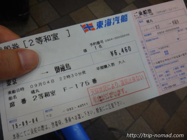 御蔵島行き東海汽船チケット画像