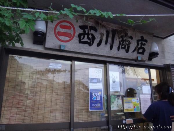 御蔵島『西川商店商店』画像