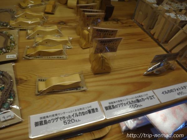 御蔵島『黄楊(つげ)』「ふくまる商店」土産画像