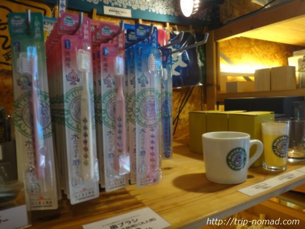 御蔵島『ふくまる商店』マグカップ&歯ブラシ画像