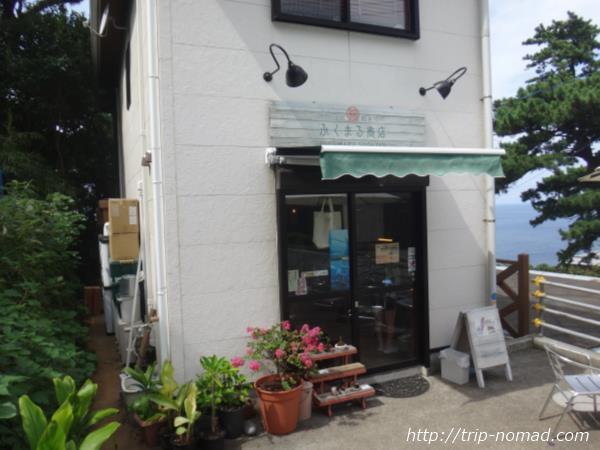 御蔵島『ふくまる商店』画像