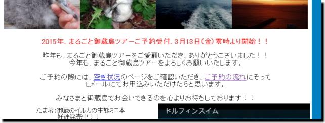 御蔵島『まるごと御蔵島ツアー』ホームページ予約告知画像