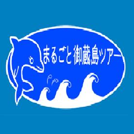 御蔵島『まるごと御蔵島ツアー』ロゴ画像