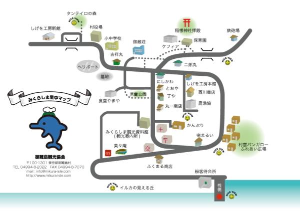 御蔵島村の里画像