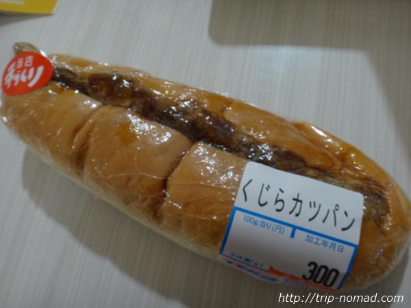 「くじらカツパン」画像