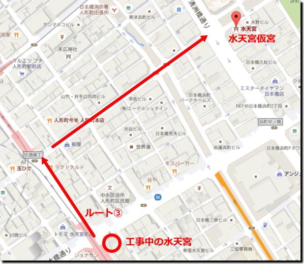 日本橋人形町安産神様『水天宮仮宮』甘酒横丁コース画像