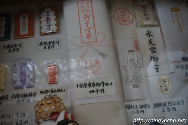 日本橋人形町『水天宮仮宮』「安産腹帯御守セット」画像