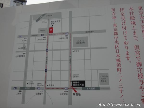 日本橋人形町『水天宮仮宮』工事中看板画像