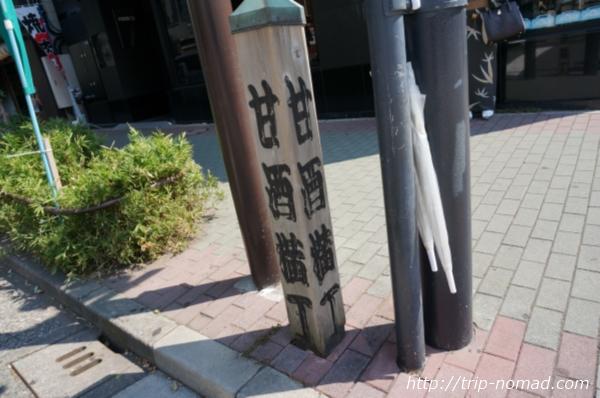 日本橋人形町安産神様『水天宮仮宮』「甘酒横丁」画像