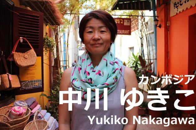 カンボジア『中川ユキコ』画像