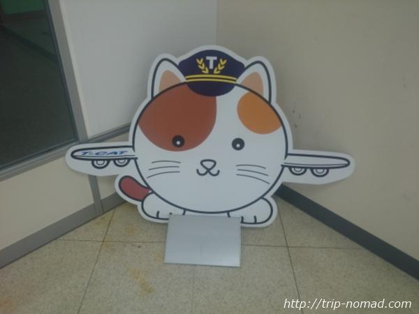 「T-CAT」『リムジンバスPRルーム』画像