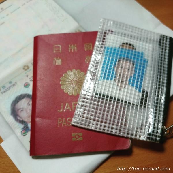 『パスポート準備』画像