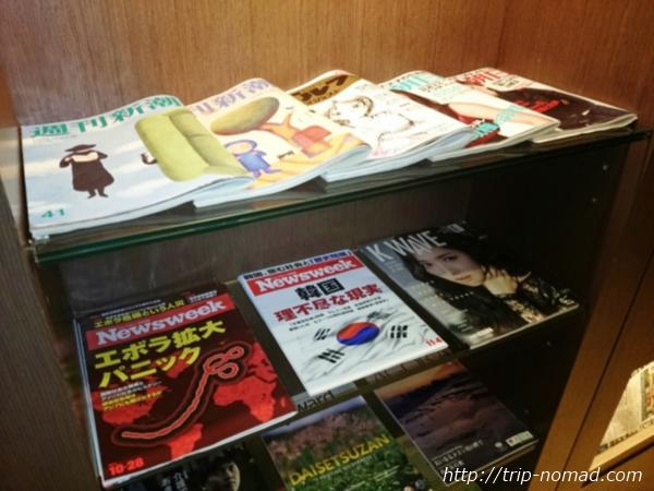 グアム空港「サガンビスタラウンジ」日本語の雑誌や新聞画像