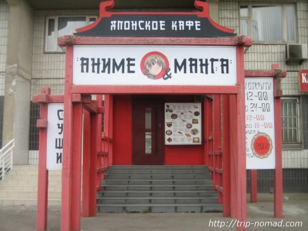 『ロシアの寿司』「アニメ・マンガ」寿司屋入り口画像