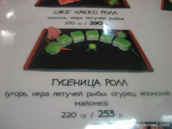 『ロシアの寿司』芋虫ロールメニュー画像