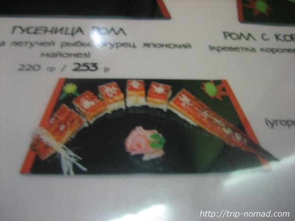 『ロシアの寿司』ウナギのロール画像