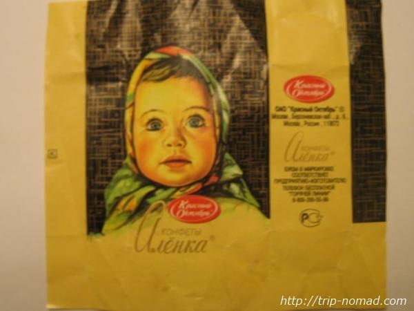 アリョンカパッケージ『ロシアンチョコ』画像