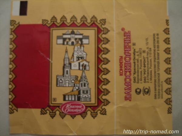 ザマスクヴォレーチェパッケージ『ロシアンチョコ』画像
