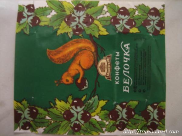 ベーラチカパッケージ『ロシアンチョコ』画像