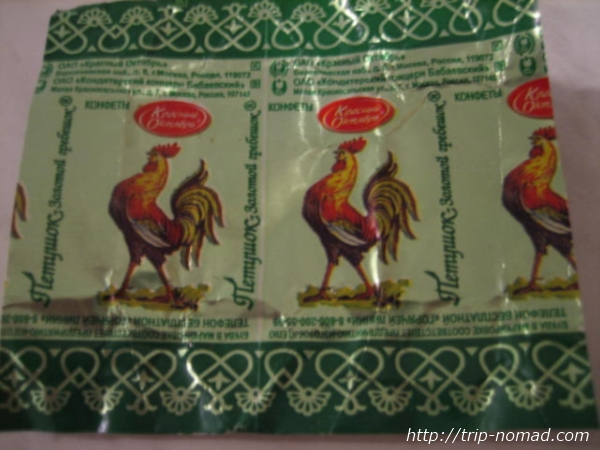 ペテューショク ザラトーイ グレベショクパッケージ『ロシアンチョコ』画像