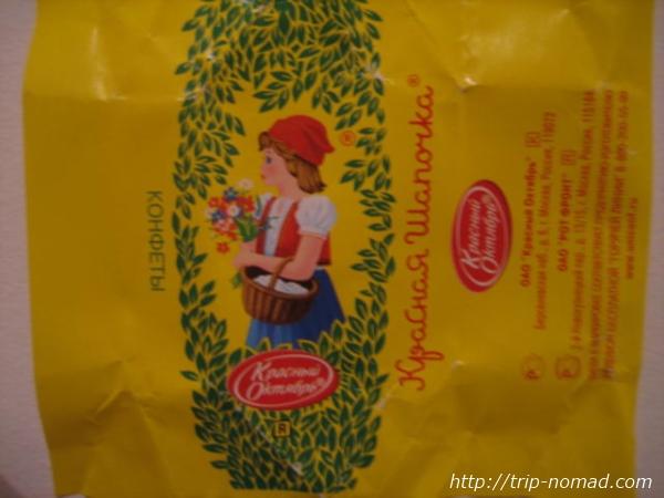 クラースナヤ・シャーパチカパッケージ『ロシアンチョコ』画像
