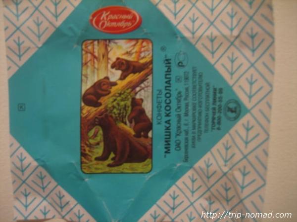 ミィシカ カサラプィパッケージ『ロシアンチョコ』画像
